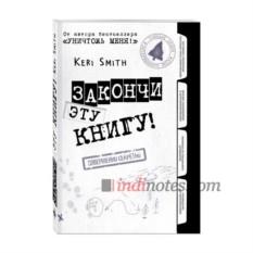 Книга «Закончи эту книгу!» Смит К.