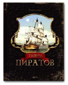 Книга «Тайны пиратов»