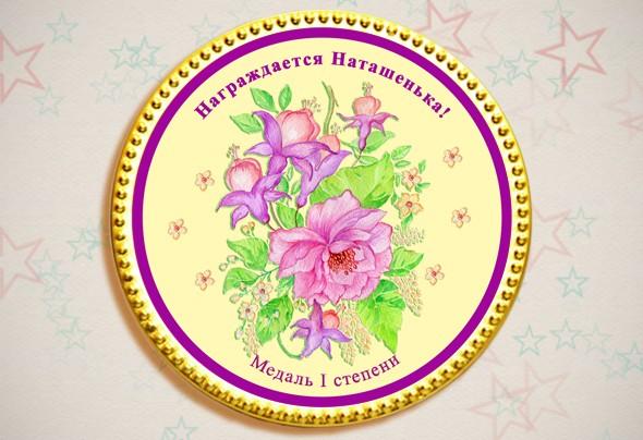 Именная шоколадная медаль «Пионы»