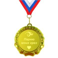 Медаль Парню моих грез