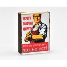 Спички сувенирные «Кто не работает, тот не ест!»