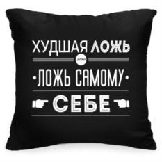 Декоративная подушка с цитатой Ложь самому себе