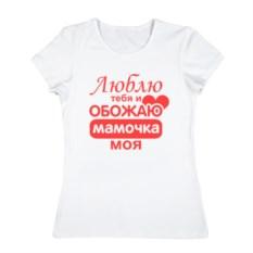 Женская футболка из хлопка Подарок маме