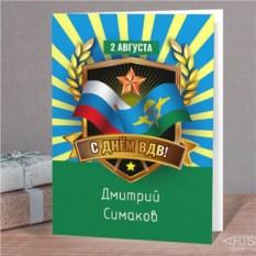 Именная открытка С Днём ВДВ!