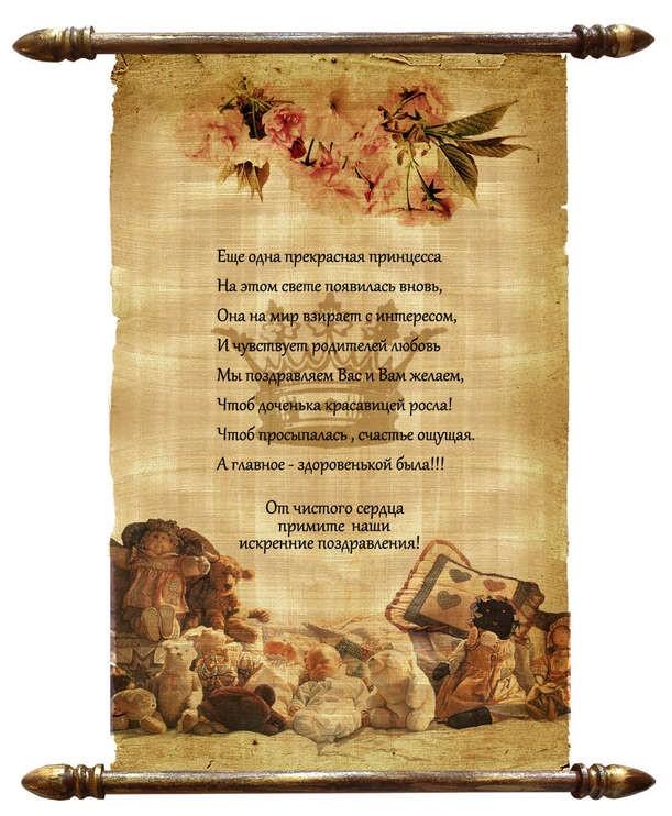 Свиток пергамента Стихи на день рождения принцессе