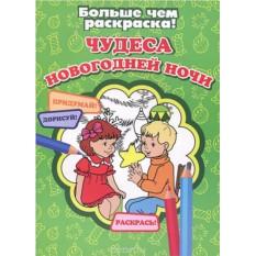 Книга-раскраска Чудеса новогодней ночи
