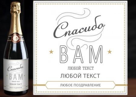 Этикетки на Праздничное шампанское Спасибо