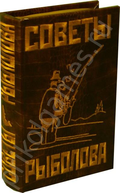 Книга- шкатулка для денег Советы рыболова