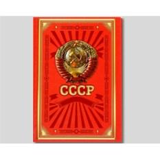 Записная книжка «СССР»