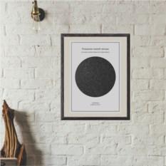 Индивидуальный постер «Карта Звёзд» (цвет: чёрный-белый)