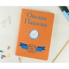 Именной дизайнерский ежедневник Мысли, идеи, дела