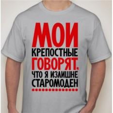 Мужская футболка Мои крепостные