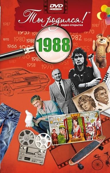 Видео открытка Ты родился! 1988 год