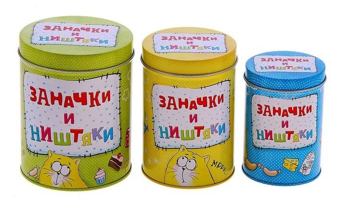 Набор банок для сыпучих продуктов Заначки и ништяки