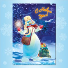 Открытка в конверте «Почтальон Деда Мороза»