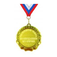 Медаль Чемпион мира по опозданиям без причин