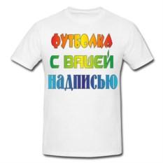Мужская футболка с вашей надписью