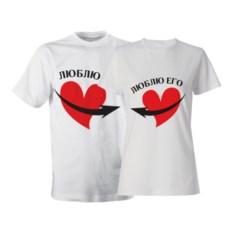 Парные футболки «Люблю»