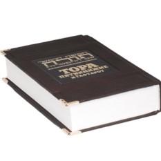 Подарочное издание Тора. Пятикнижие и Гафтарот
