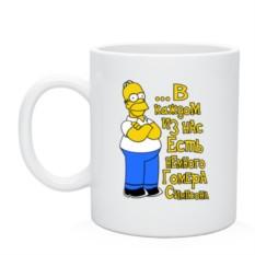 Кружка Гомер в каждом из нас