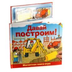 Магнитная книга «Давай построим»