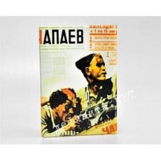 Веселая обложка для паспорта «Чапаев»