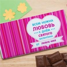 Шоколадная открытка Всем нужна любовь