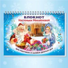 Именной блокнот «Почта Деда Мороза»