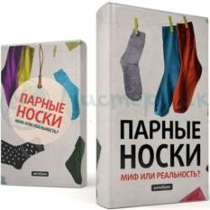 Обложка-антибук Парные носки: миф или реальность