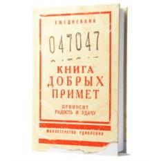 Записная книжка Ежедневник добрых примет