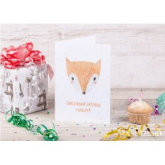 Именная открытка «Любимая лисичка»