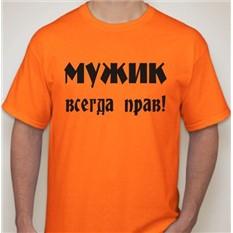 Мужская футболка Мужик всегда прав