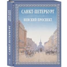 Книга Санкт-Петербург.Невский проспект