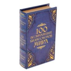Книга-сейф из дерева 100 бизнесменов мира