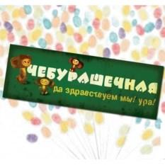 Табличка на дверь Чебурашечная