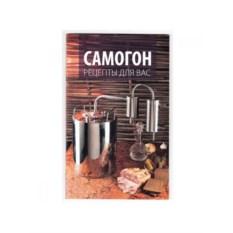 Книга с рецептами Самогон