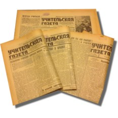 Старая газета для учителя