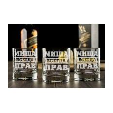Набор бокалов для виски Всегда прав