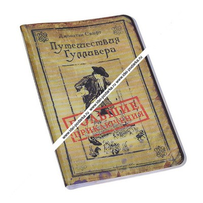 Обложка для паспорта Гулливер