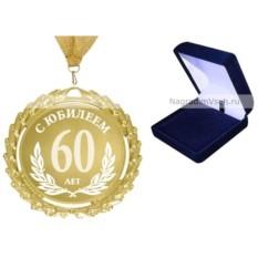 Медаль 60 лет. С Юбилеем