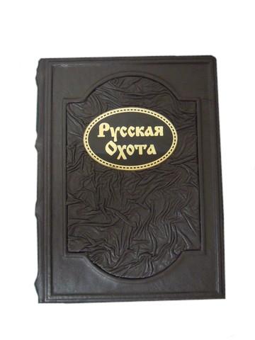 Подарочное издание Русская охота