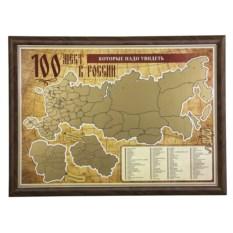 Скретч-карта 100 мест России в рамке (цвет: орех)