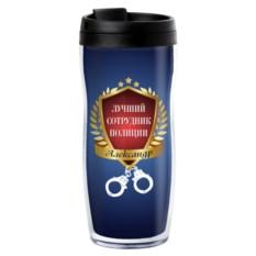 Именной термостакан «Лучший сотрудник полиции»