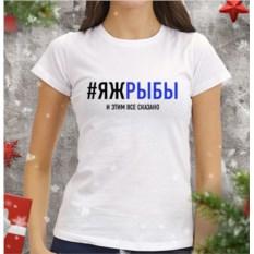 Женская футболка #Яжрыбы и этим все сказано