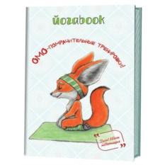 Блокнот Йогаbook. Омо-помрачительные тренировки