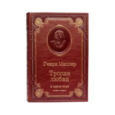 Подарочная книга Генри Миллер. Тропик любви