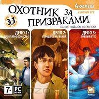 Игра Охотник за призраками: Полное собрание сочинений
