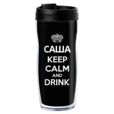Именной термостакан Keep calm