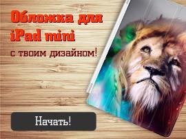 Обложка для iPad mini