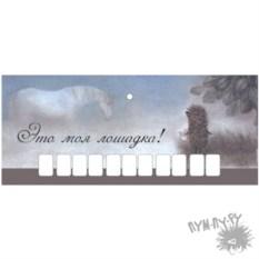 АвтоВизитка Ёжик в тумане